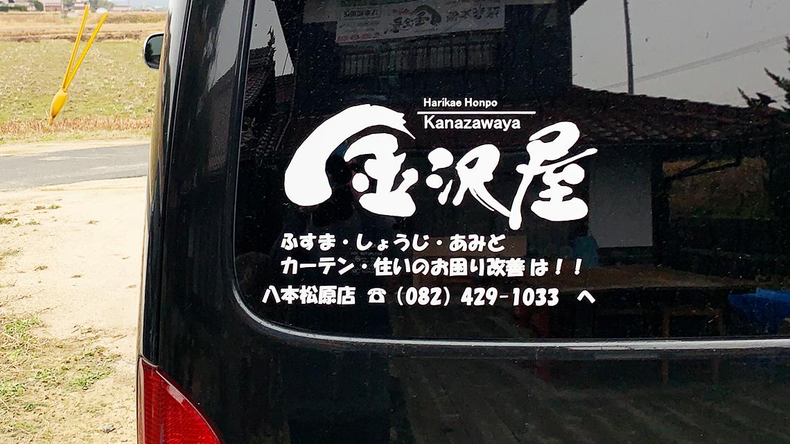 金沢屋八本松原画像03