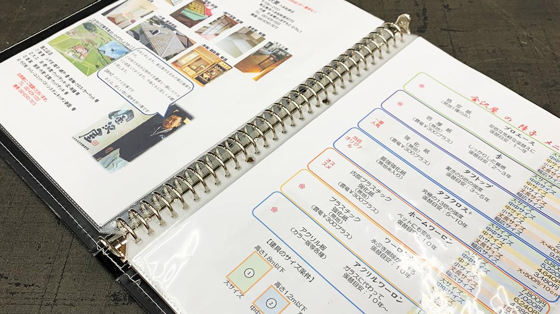金沢屋八本松原画像04