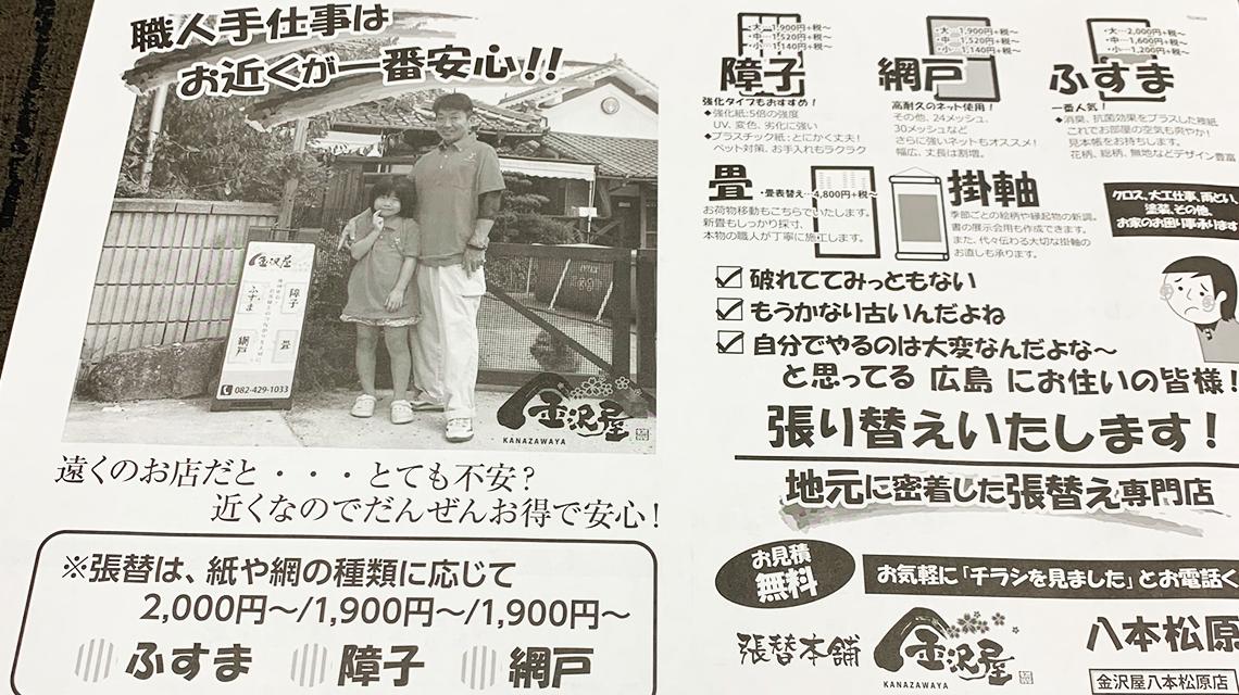 金沢屋八本松原チラシ画像
